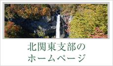 北関東支部のホームページ