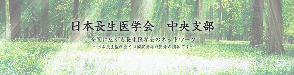 日本長生医学会|中央支部サイト