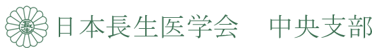 日本長生医学会